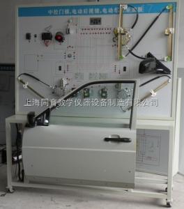 TYQC-SJB-006 中控、防盗、电动后视镜、电动车窗示教板|汽车示教板