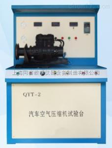 QYT-2 汽车空气压缩机试验台 汽车检测设备