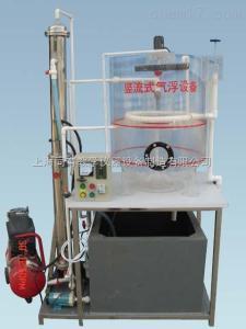 TYSCL-102 竖流式圆形溶气加压气浮装置 水处理工程实验装置