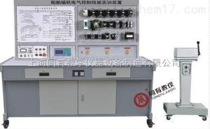 TYCBK-04 船舶锚机电气控制技能实训装置|船舶工程技术实训室