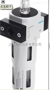 LFMB-D-MINI FESTO金属过滤器,费斯托精细过滤器优势
