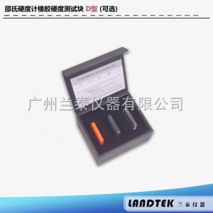 邵氏硬度计测试块 邵氏硬度计配件 橡胶硬度校准块D型 (3片/套)
