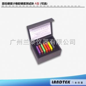邵氏硬度计配件 橡胶硬度校准块A型(7片/套)