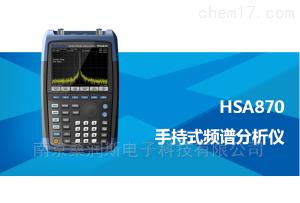 HSA870 手持式頻譜分析儀