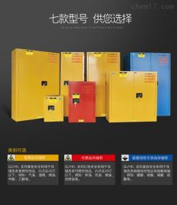 GY004 黄色易燃物品安全柜