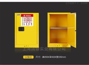 GY012 固银危险化学品安全柜