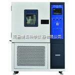 GDJX-120C高低温交变试验箱,上海跃进GDJX-120C高低温交变试验箱