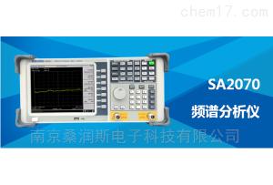SA2070 便攜式頻譜分析儀