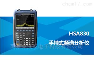 HSA830 手持式頻譜分析儀