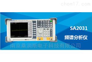 SA2031 便携式频谱分析仪