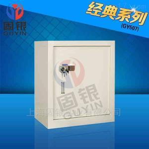 GY507 固银单门电子保密柜