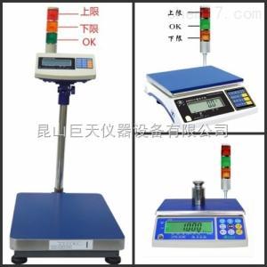 能控制输入和输出数值报警电子秤