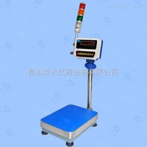 上海三色灯报警电子秤,声光报警电子磅称工厂专用