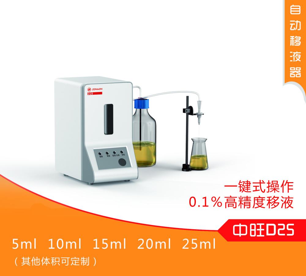 全自动移液器(0.1%高精度)