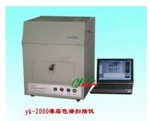 YOKO-2000型薄层成像扫描仪