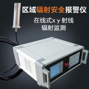 RL5100型区域x-γ辐射安全报警仪
