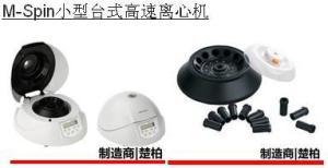 上海楚柏 M-Spin小型台式高速离心机