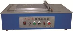 AFA-II自動涂膜機