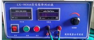 LX-9830B线束电压降测试仪