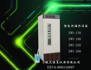 智能恒温恒湿箱|艾德生仪器|EWS-430