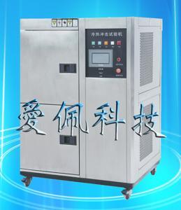 石龙高低温冲击试验箱|石碣冷热循环冲击试验箱|横沥供应风冷式冲击试验机