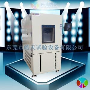 东莞皓天TEE-1000PF快速温变试验箱