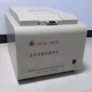 民生星MLR8w型生物质量热仪
