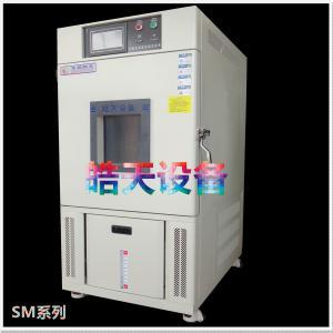 皓天SM-80-C标准高低温交变湿热试验箱