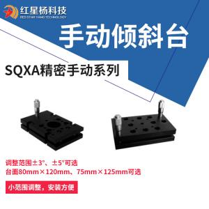 SQXA精密手动倾斜台水平角度调整台