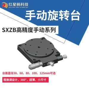 SXZB高精度手动旋转台 小型超薄精密旋转台
