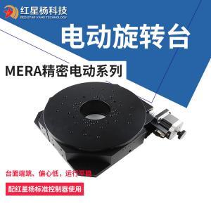 MERA精密电动旋转台 高精度电控转台