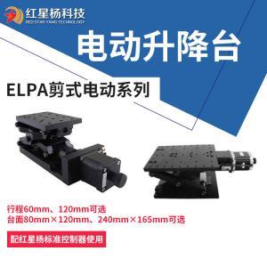 ELPA精密电动升降台剪式电控升降台