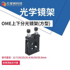 OME上下方型镜架 反射分光镜架