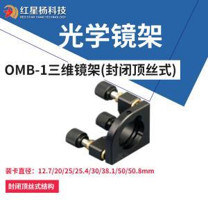 OMB-1三维镜架(封闭顶丝式)