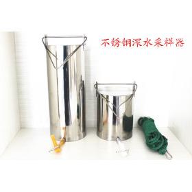 全不銹鋼桶式深水采樣器