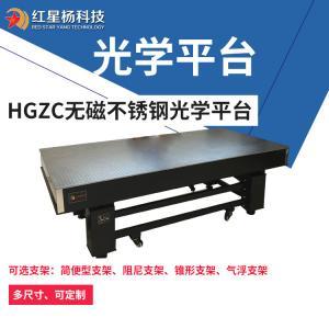 红星杨科技HGZC系列无磁光学平台