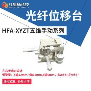 HFA-XYZT五维光纤专用平台