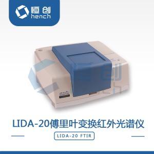 恒创立达LIDA-20傅里叶变换红外光谱仪