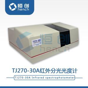 恒创立达TJ270-30A红外分光光度计
