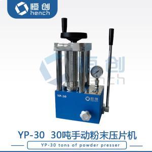 恒创立达YP-30手动粉末压片机