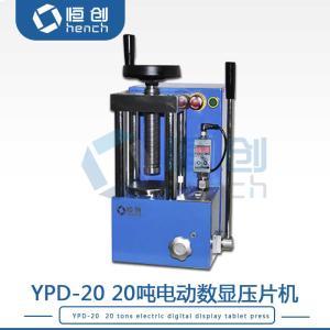 恒创立达YPD-20S电动粉末压片机