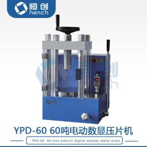 恒创立达YPD-60电动粉末压片机