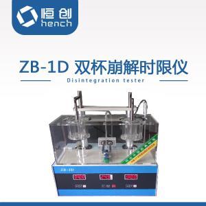 恒创立达ZB-1D 双杯崩解时限仪