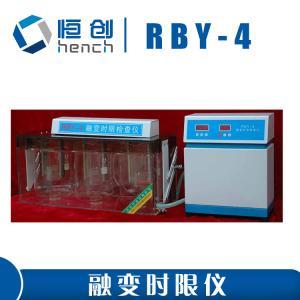 恒创立达RBY-4融变时限仪