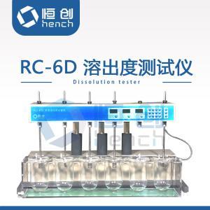 恒创立达RC-6D溶出度测试仪
