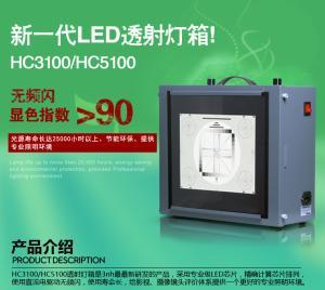 3100k色溫攝像頭測試燈箱CC3100