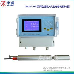 DRUV-2000系列在线全光谱水质分析仪