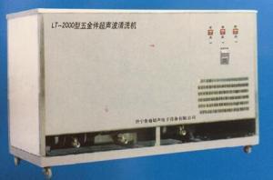 超聲波五金清洗機型號LT-西安廠家直銷