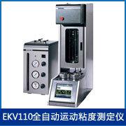 深圳联合嘉利EKV110全自动运动粘度测定仪