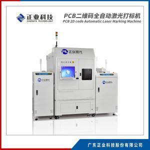 正业科技 PCB二维码激光打标追溯系统